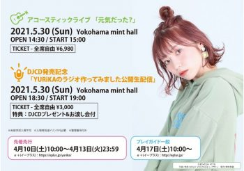 YURiKA 新規公演決定!!!
